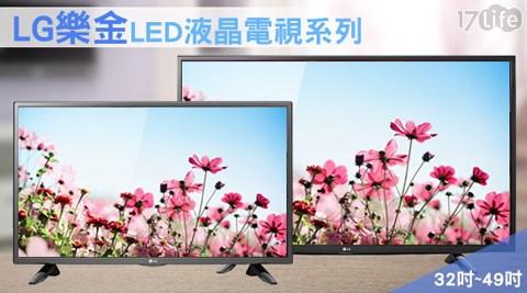 只要10380元起(含運)即可購得【LG樂金】原價最高30900元LED液晶電視系列1台(不含安裝):(A)32型LED液晶電視(32LH510B)/(B)43型FULL HD LED液晶電視(43L..