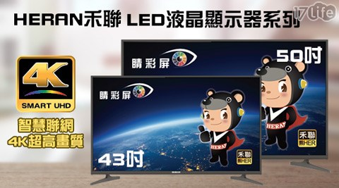 只要16,300元起(含運)即可享有【HERAN 禾聯】原價最高22,900元LED液晶系列只要16,300元起(含運)即可享有【HERAN 禾聯】原價最高22,900元LED液晶系列一台:(A)43..