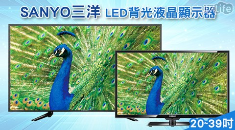 只要4,780元起(含運)即可享有【SANYO三洋】原價最高12,600元LED背光液晶顯示器只要4,780元起(含運)即可享有【SANYO三洋】原價最高12,600元LED背光液晶顯示器1台:(A)..