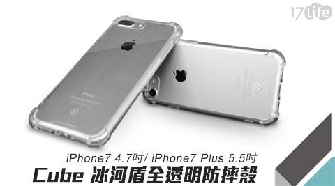 Cube /冰河盾/全透明/防摔殼 / iPhone7/iPhone7 Plus