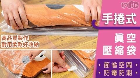 旅行/手捲式/真空壓縮袋/壓縮袋/收納