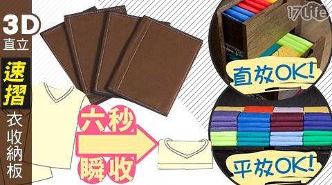 3D直立速摺衣收納板/收納板/速摺/3D/衣物