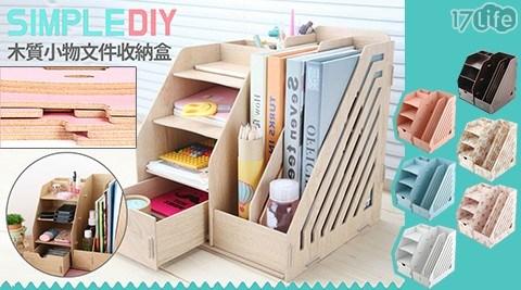 辦公室/DIY/文件/木質/收納架/收納/居家