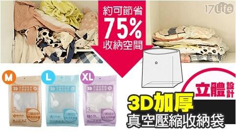 3D加厚真空壓縮收納袋-中款(M)