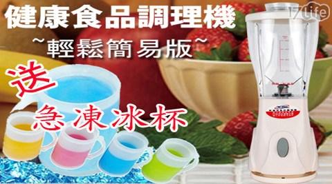 TSL/新潮流/多功能/健康食品/調理機/TSL-122-1/急凍冰杯