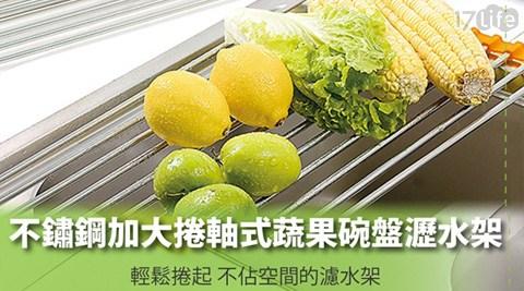 平均每入最低只要310元起(含運)即可享有不鏽鋼加大捲軸式蔬果碗盤瀝水架(SQ-1026)1入/2入/4入/8入。