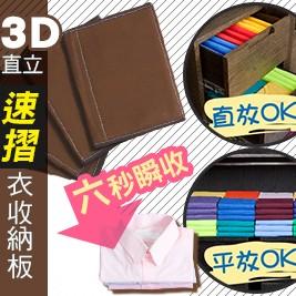 3D直立速摺衣收納板
