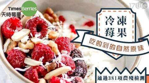 【天時莓果】新鮮IQF急速冷凍莓果(400g/包)