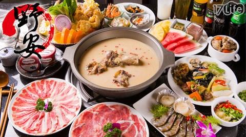 野安/燒烤/ 鍋物 料理/火鍋