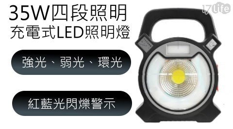 35W充電式4段LED照明燈/照明燈