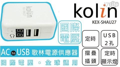 充電器/豆腐頭/充電頭