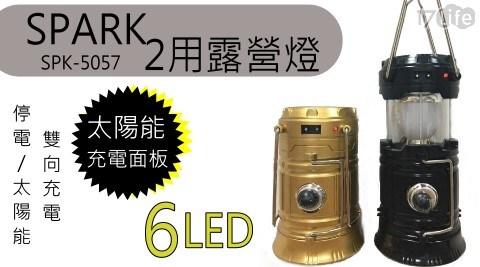 【SPARK】兩用露營燈