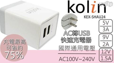 【歌林】QC3.0雙USB快速充電器