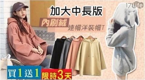 買一送一/上衣/加絨上衣/長版上衣/大尺碼
