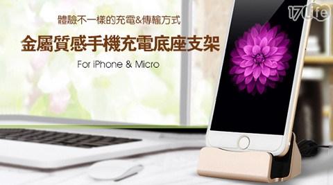 Apple/Android/手機/充電/座充/支架/展台/手機充電座/手機支架/手機展台