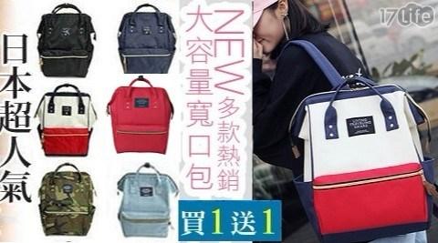 買一送一/後背包/背包/寬口包/大容量/媽媽包/開口包