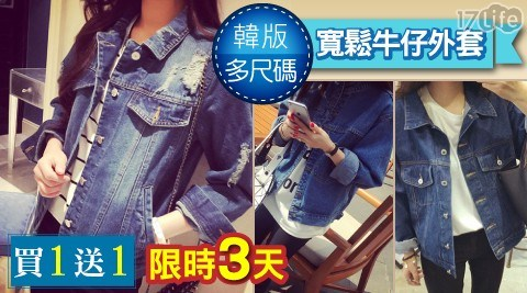 (買一入送一入)韓版多尺碼寬鬆牛仔外套