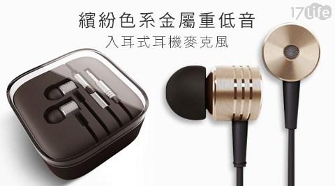 繽紛色系/金屬/重低音/入耳式/耳機麥克風/入耳式耳機