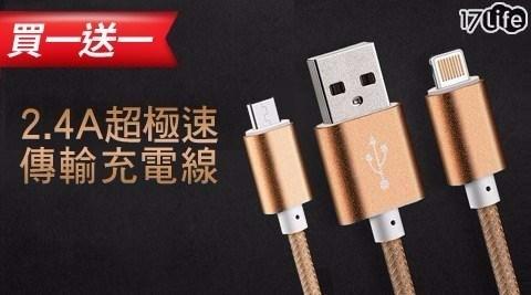 (買一送一) 2.4A超極速傳輸充電線(送同款同色)