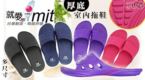 MIT台灣製厚底室內拖鞋