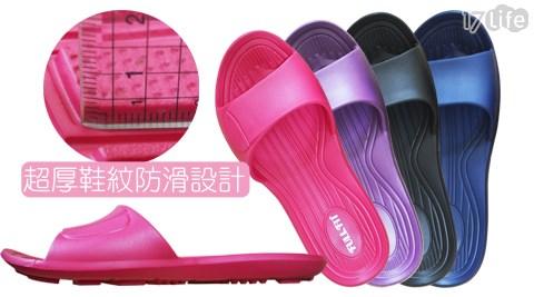 台灣製MIT環保厚底防滑設計室內拖鞋