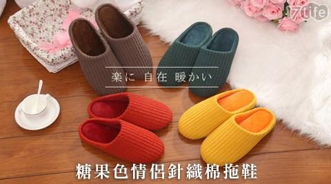 糖果色/情侣/針織/棉/拖鞋
