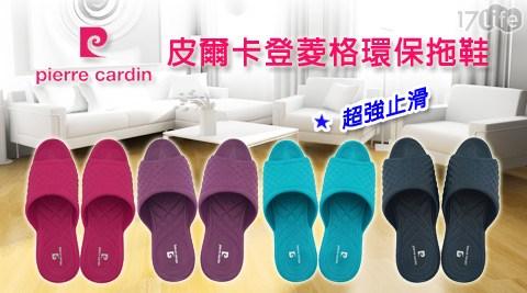 平均每雙最低只要89元起(含運)即可購得皮爾卡登菱格環保拖鞋2雙/4雙/8雙/12雙/16雙/24雙,多色多尺寸任選。