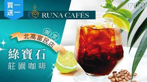 嚕娜/咖啡/ Runa Cafe's/綠水晶/莊園/高雄