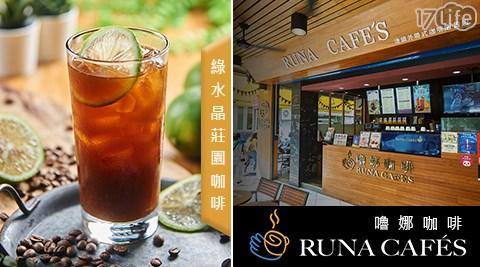 嚕娜/咖啡/ Runa Cafe's/綠水晶/莊園/高雄/左營/苓雅/前鎮/小港/三民區