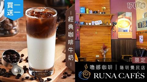 嚕娜/咖啡/ Runa Cafe's/莊園/高雄/咖啡牛奶/買一送一/嚕娜咖啡/高雄嚕娜/runa/即買即用