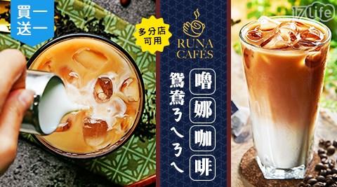 嚕娜咖啡 RUNA CAFÉS/嚕娜/咖啡/ Runa Cafe's/綠水晶/莊園/高雄/左營/苓雅/前鎮/小港/三民區