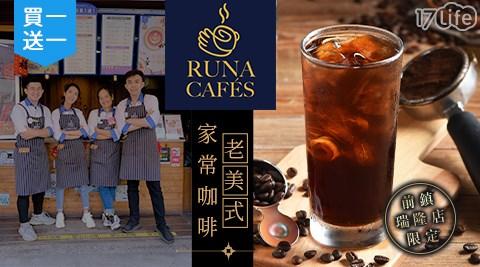 嚕娜/咖啡/ Runa Cafe's/莊園/高雄/美式咖啡/買一送一/嚕娜咖啡/高雄嚕娜/runa/即買即用