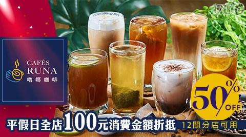 嚕娜/咖啡/ Runa Cafe's/綠水晶/莊園/高雄/左營/苓雅/前鎮/小港/三民/屏東/萬丹
