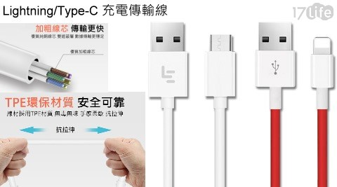 【K.Q】 (買一送一)  Lightning/Type-C  充電傳輸數據線1m