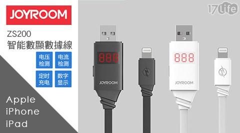 智能充電線/數據充電線/JOYROOM/機樂堂/Lightning/MicroUSB/ZS200/智能數顯數據線/充電線/數據線
