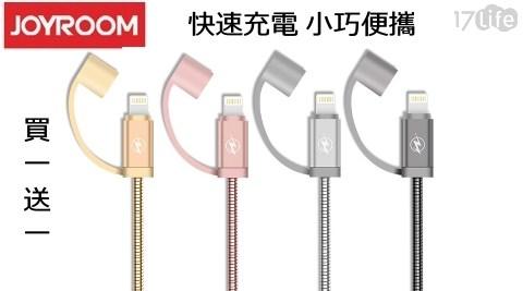 (買一送一) JOYROOM S-M329 便攜金剛充電傳輸線(10
