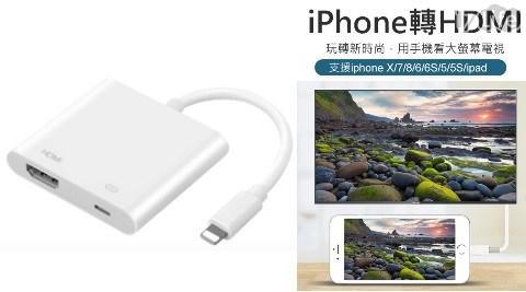 HDMI/轉接器/手機轉電視/iPhone/iPhone TO/iPhonetoHDMi/影音轉接器