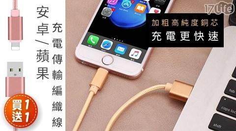 Type-C/USB/MicroUSB/Ligtning/買一送一/快充/充電線/傳輸線