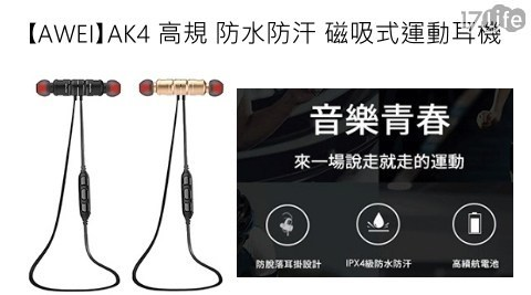 AWEI/AK4/防水防汗/磁吸式/運動耳機/頸掛式