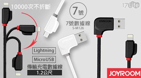JOYROOM- 7號數據線Lightning/MicroUSB 傳輸充電數據線1.2米(S-M126)
