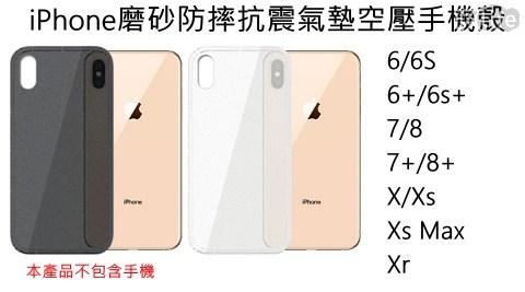 手機殼/保護殼/apple/iphone/空壓殼/氣墊/防摔/防震/軍規