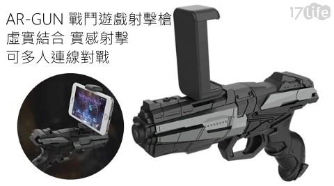 射擊槍/遊戲槍