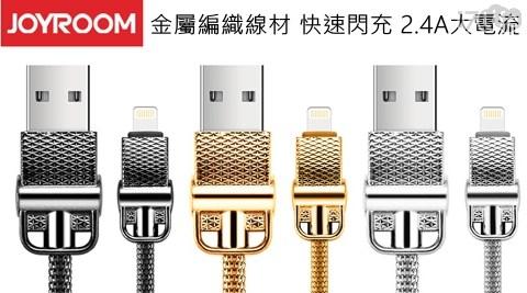 充電線/傳輸線/MICROUSB/LIGHTNING/Type-C