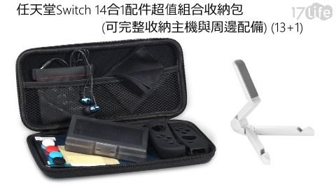 【任天堂Switch】14合1配件超值組合收納包(可完整收納主機與周邊