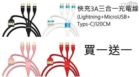 SHOWHAN/3合1/編織線/Micro/Lightning/Type-C/充電線/傳輸線/買一送一