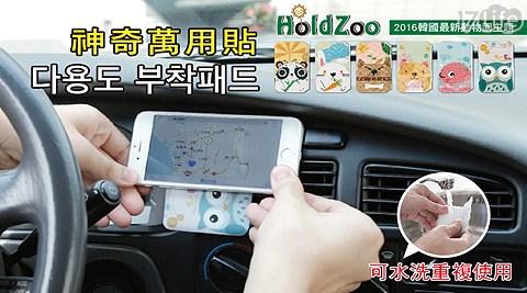 【韓國HoldZoo】神奇萬用貼/手機貼