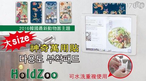 韓國/HoldZoo/神奇/萬用貼