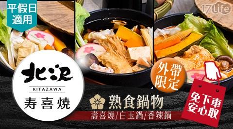 北澤壽喜燒專賣店/壽喜燒/北澤/外帶美食/外帶/假日/特殊節日可用/火鍋/便當
