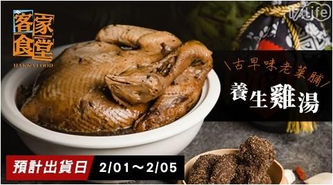 年菜/團圓/年夜飯/圍爐/2021/雞湯/養生雞湯/老菜脯/古早味/附熱/加熱/牛年/金牛