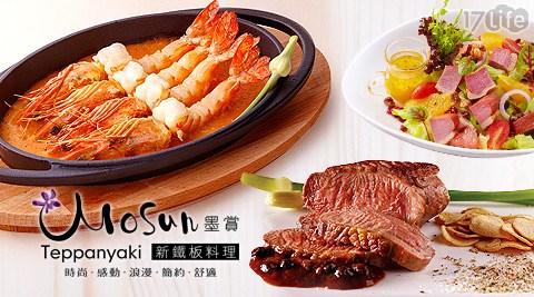 Mosun 墨賞新鐵板料理/鐵板燒/墨賞/鐵板/Mosun/海鮮/套餐/單人/海陸